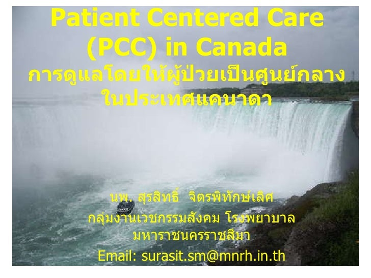 Patient Centered Care (PCC) in Canada