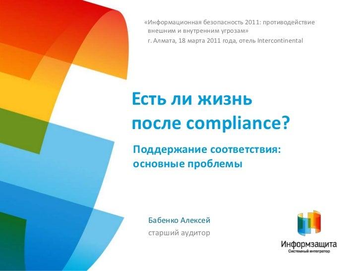 «Информационная безопасность 2011: противодействие внешним и внутренним угрозам»<br />г. Алмата, 18 марта 2011 года, отель...