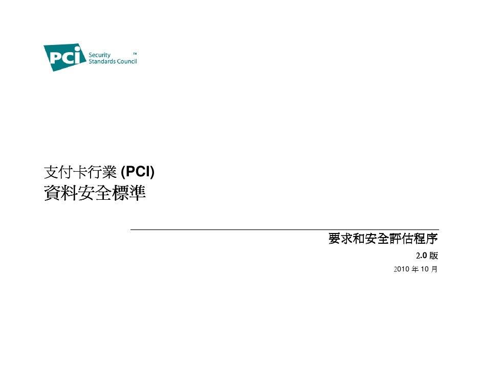 支付卡行業 (PCI)資料安全標準              要求和安全評估程序                        2.0 版                   2010 年 10 月