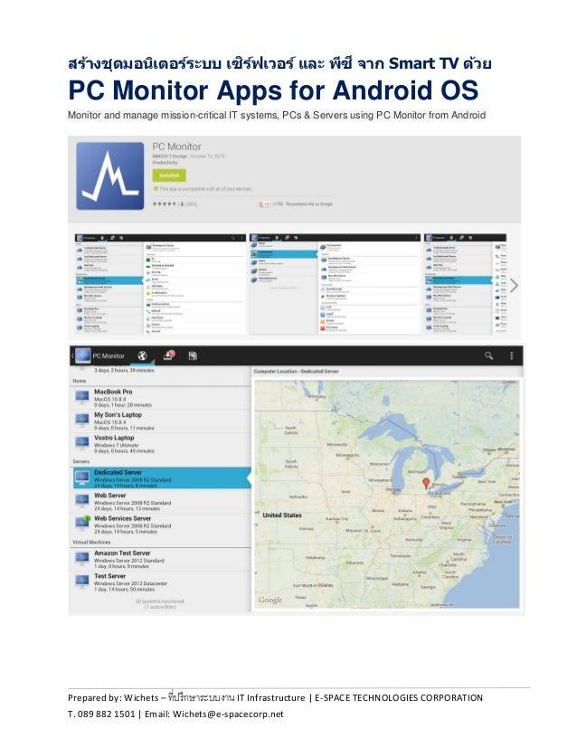 สร้างชุดมอนิเตอร์ระบบ มอนิเตอร์ เซิร์ฟเวอร์/พีซี จาก Smart TV ด้วย  PC Monitor Apps Android OS