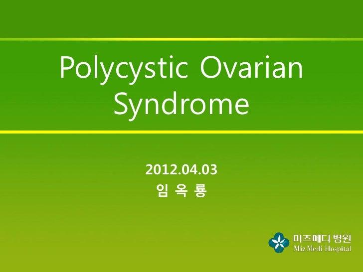 Polycystic Ovarian    Syndrome      2012.04.03       임옥룡