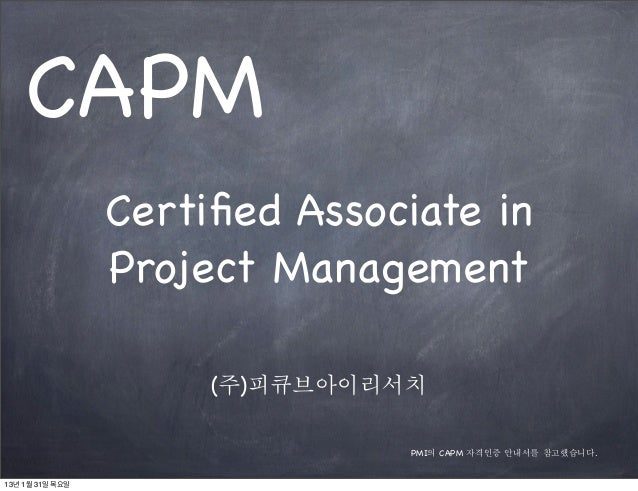 Introduction to PMI's CAPM