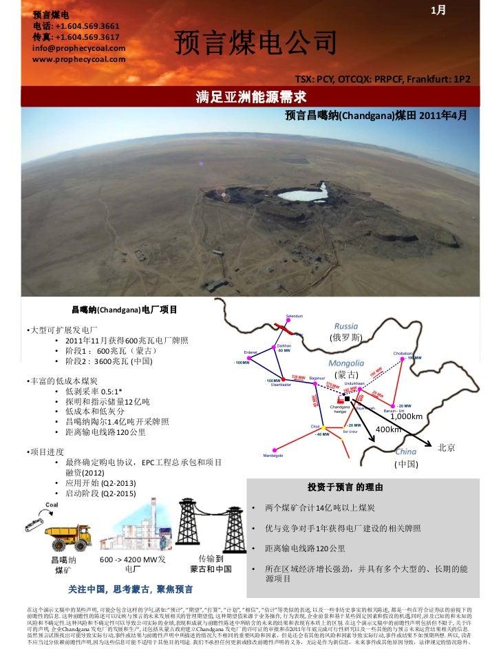 Pcy factsheet jan05_chinese