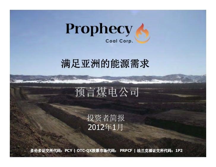 满足亚洲的能源需求                  投资者简报                  2012年1月多伦多证交所代码:PCY | OTC-QX股票市场代码: PRPCF | 法兰克福证交所代码:1P2   1