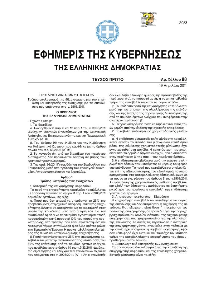 Validity unknown Digitally signed by Theodoros Moumouris Date: 2011.04.20 08:13:06 EEST Reason: Signed PDF (embedded) Loca...