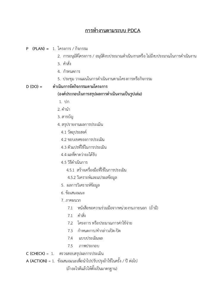 การทางานตามระบบ PDCAP (PLAN) = 1. โครงการ / กิจกรรม                2. การอนุมัติโครงการ / อนุมัติงบประมาณดาเนินงานหรือ ไม่...