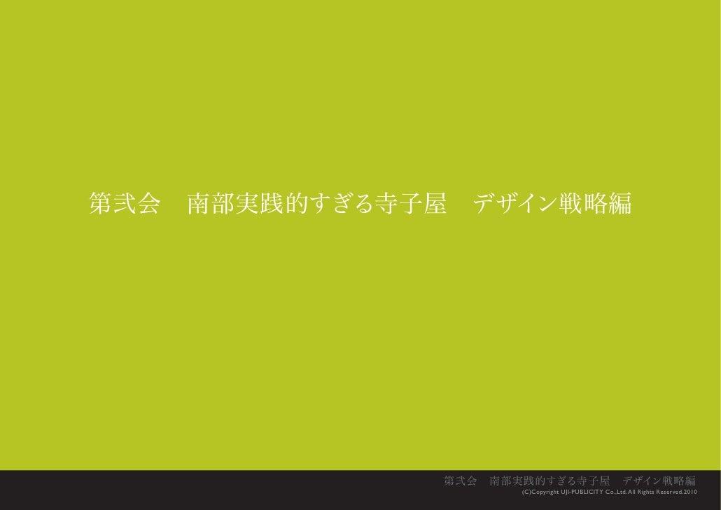 第弐会 南部実践的すぎる寺子屋 デザイン戦略編(Pdfダウンロード用)