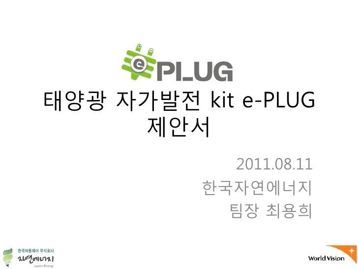 태양광 자가발전 kit e-PLUG     제안서              2011.08.11           핚국자연에너지             팀장 최용희