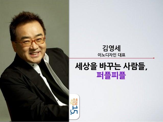 세바시 15분 김영세 이노디자인 대표 - 세상을 바꾸는 사람들 '퍼플피플'