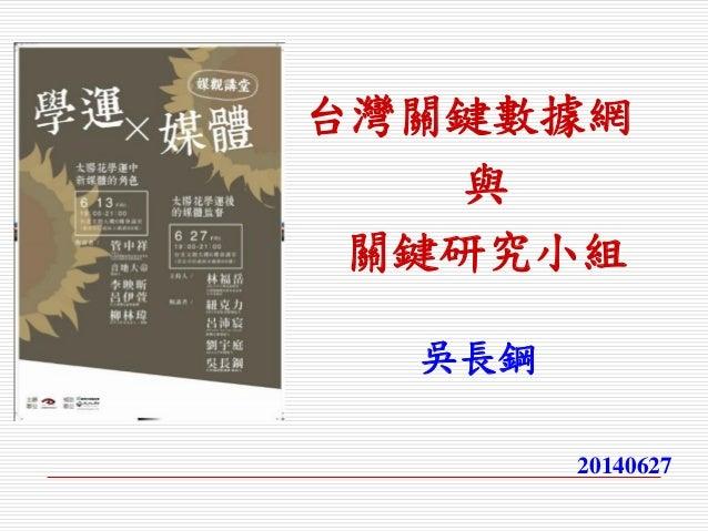 台灣關鍵數據網 與 關鍵研究小組 吳長鋼 20140627