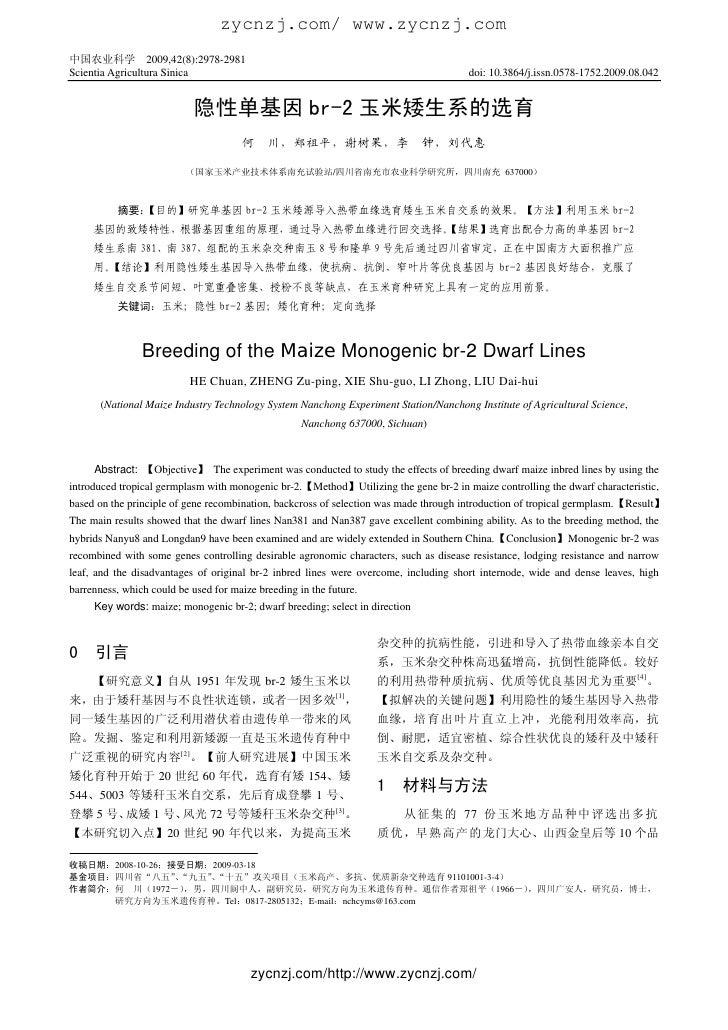 zycnzj.com/ www.zycnzj.com 中国农业科学 2009,42(8):2978-2981 Scientia Agricultura Sinica                                        ...
