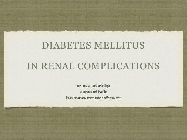 DIABETES MELLITUS IN RENAL COMPLICATIONS นพ.กมล โฆษิตรังสิกุล อายุรแพทย์โรคไต โรงพยาบาลมหาราชนครศรีธรรมราช