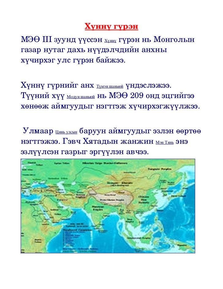 ХүннүгүрэнМЭӨIIIзуундүүссэнХүннүгүрэнньМонголынгазарнутагдахьнүүдэлчдийнанхныхүчирхэгулсгүрэнбайжээ.Хүнн...