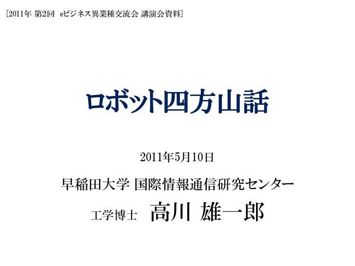★★ロボット四方山話Pdf110510