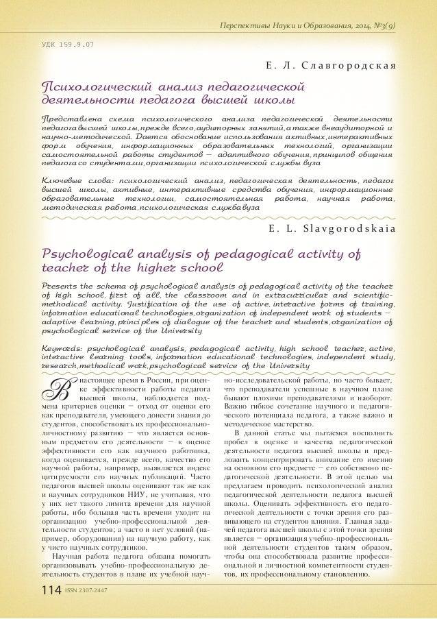 114 ISSN 2307-2447 Перспективы