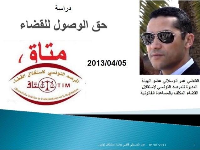 حق الوصول للقضاء  - القاضي عمرالوسلاتي -المرصد التونسي لاستقلال القضاء