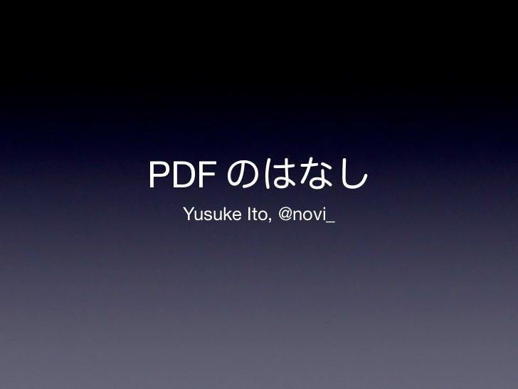 PDFのはなし1