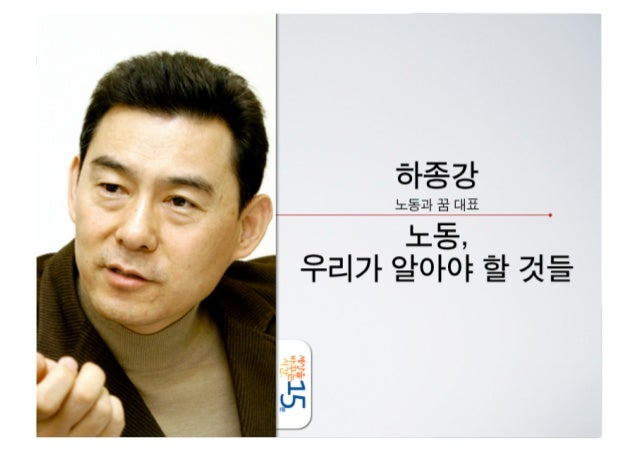 함께 생각해보는 한국 사회 노동문제하 종 강 / <노동과 꿈> 대표