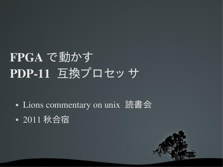 FPGA で動かすPDP11 互換プロセッ サ   Lionscommentaryonunix 読書会   2011 秋合宿