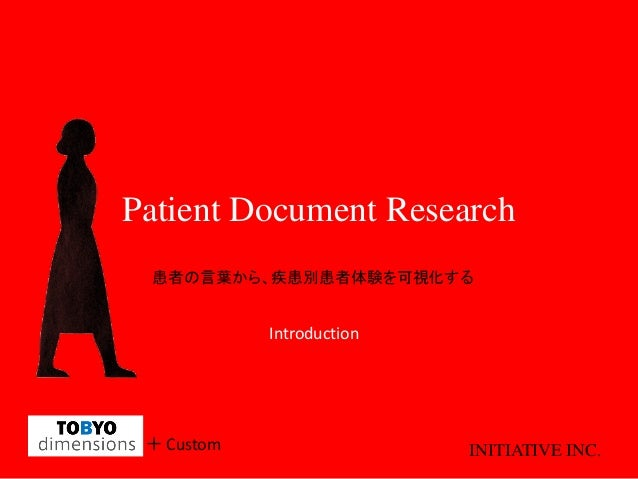 Patient Document Research 患者の言葉から、疾患別患者体験を可視化する  Introduction  + Custom  INITIATIVE INC.