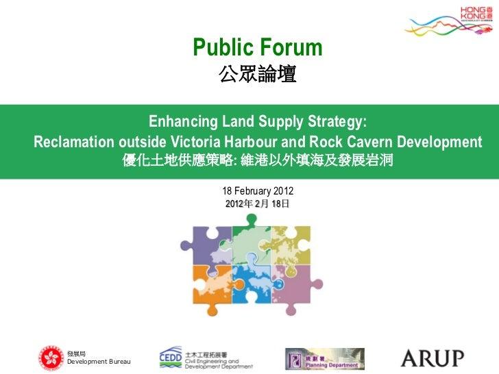 優化土地供應策略公眾論壇3:顧問簡報 Enhancing Land Supply Strategy - Public Forum 3 Consultant Presentation