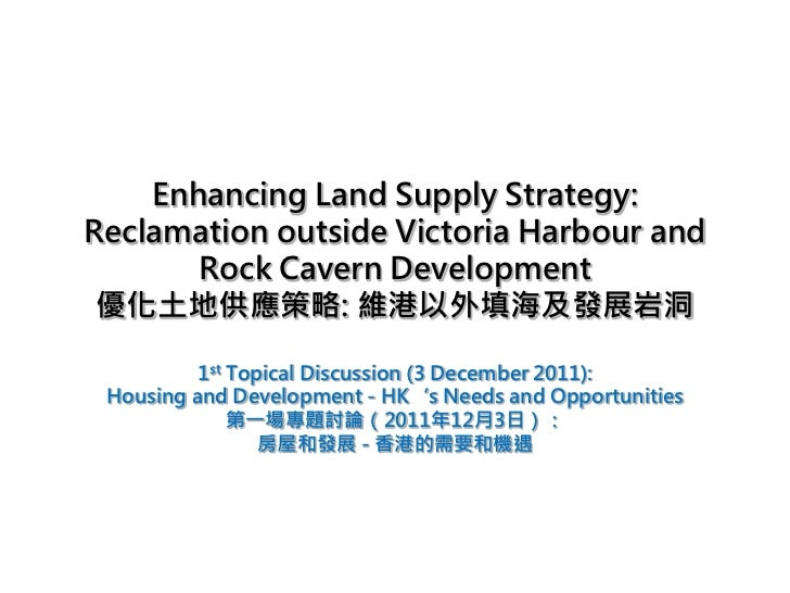 優化土地供應策略專題討論 1︰房屋和發展 - 香港的需要和機遇 Enhancing Land Supply Strategy Topical Discussion 1: Housing and Development - HK's Needs and Opportunities