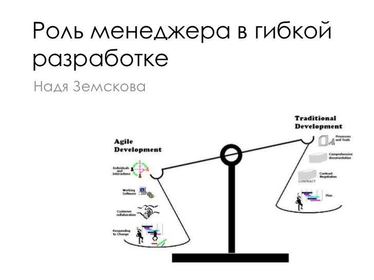 Роль менеджера в гибкойразработкеНадя Земскова