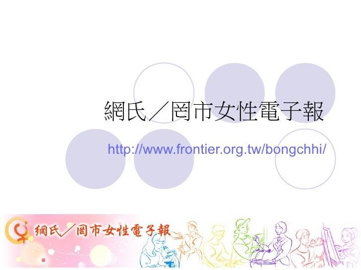 網氏/罔市女性電子報 http://www.frontier.org.tw/bongchhi/