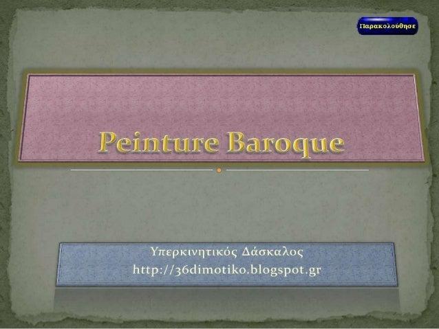 Peinture baroque
