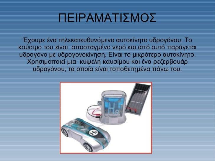 ΠΕΙΡΑΜΑΤΙΣΜΟΣ Έχουμε ένα τηλεκατευθυνόμενο αυτοκίνητο υδρογόνου. Το καύσιμο του είναι  αποσταγμένο νερό και από αυτό παράγ...