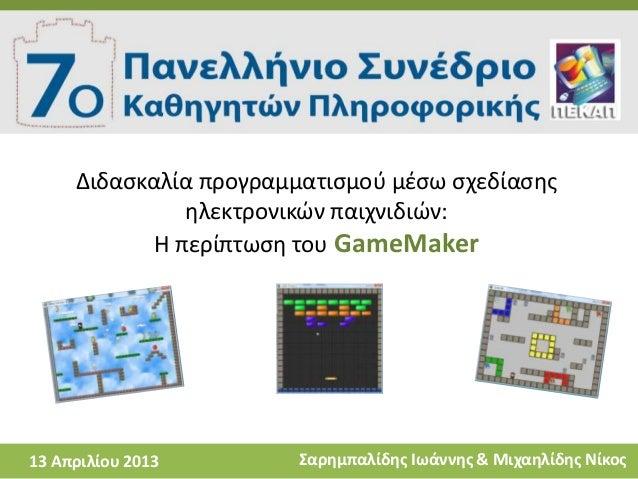 Διδαςκαλία προγραμματιςμοφ μζςω ςχεδίαςθσ              θλεκτρονικϊν παιχνιδιϊν:           Η περίπτωςθ του GameMaker13 Απρι...