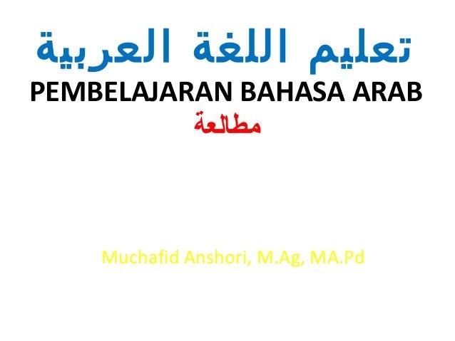 تعليم اللغة العربيةPEMBELAJARAN BAHASA ARAB          مطالعة    Muchafid Anshori, M.Ag, MA.Pd