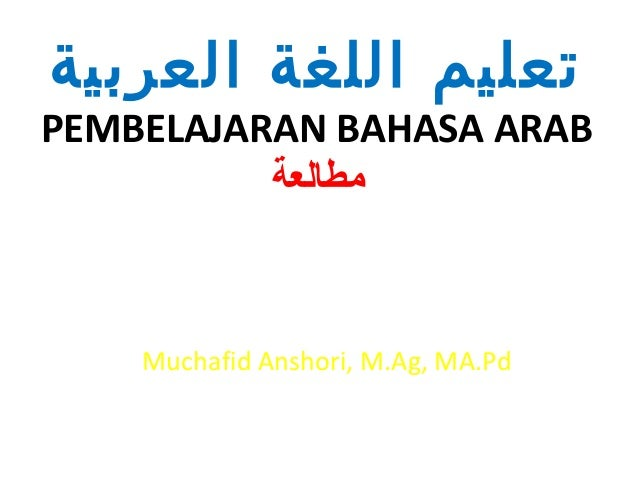 Pembelajaran bahasa-arab-muthalaah.ppt 2