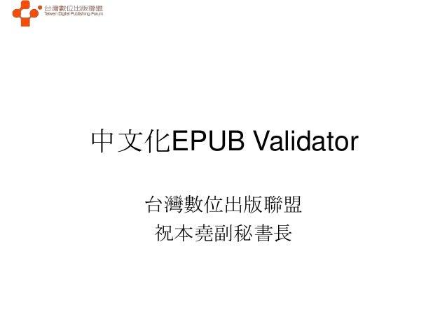 中文化EPUB Validator
