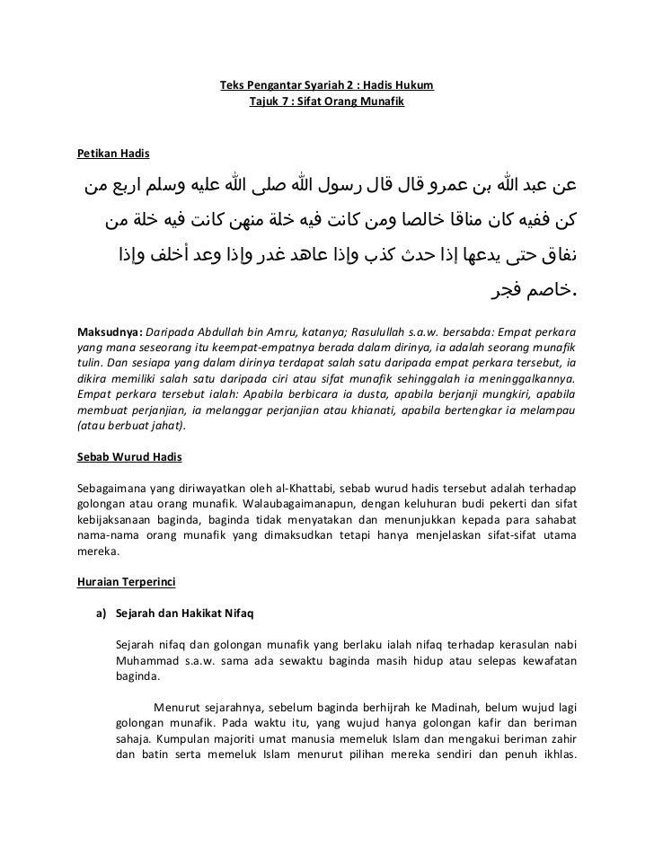 Teks Pengantar Syariah 2 : Hadis Hukum                               Tajuk 7 : Sifat Orang MunafikPetikan Hadis عن عبد ا ...