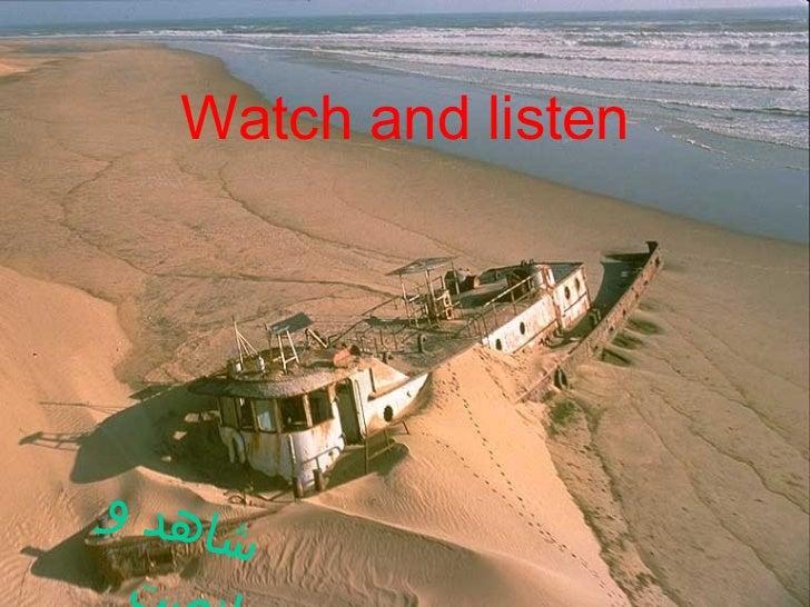 Muziek Watch and listen شاهد و انصت