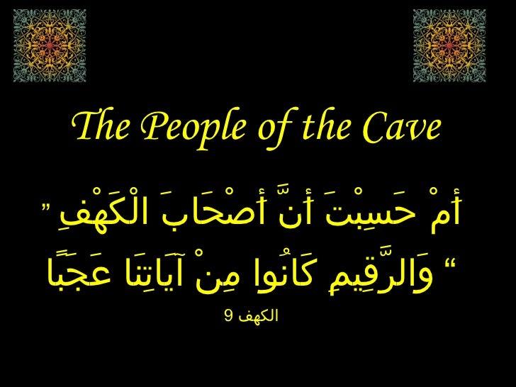 "The People of the Cave ""  أَمْ حَسِبْتَ أَنَّ أَصْحَابَ الْكَهْفِ وَالرَّقِيمِ كَانُوا مِنْ آيَاتِنَا عَجَبًا   ""   الكهف  9"