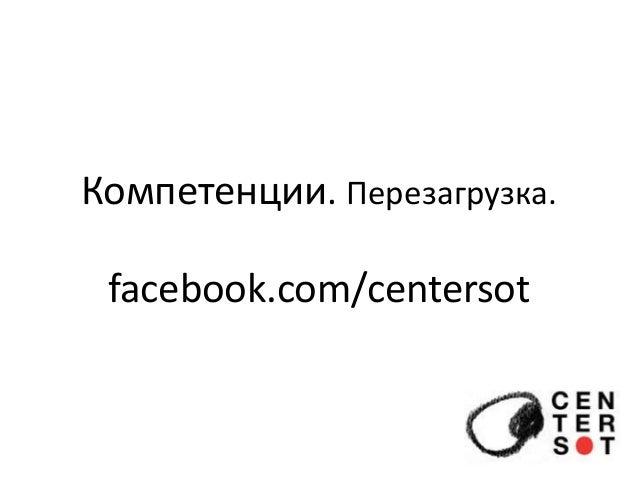 Компетенции. Перезагрузка. facebook.com/centersot