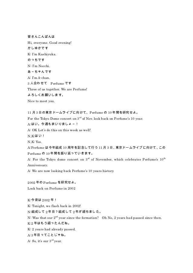 皆さんこんばんはHi, everyone. Good evening!かしゆかですK: I'm Kashiyuka.のっちですN: I'm Nocchi.あ~ちゃんですA: I'm A-chan.3 人合わせて Perfume ですThree ...