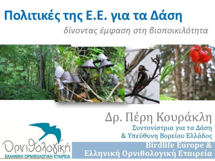 Peri Kourakli presentation for eu developments 2011