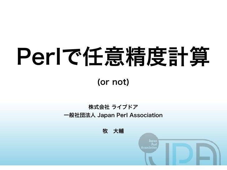 Perlで任意精度計算