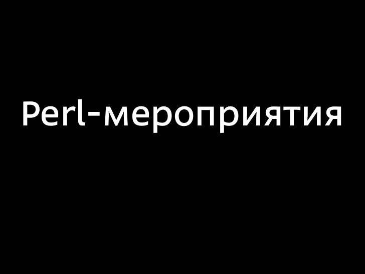 Андрей Шитов. Perl-мероприятия