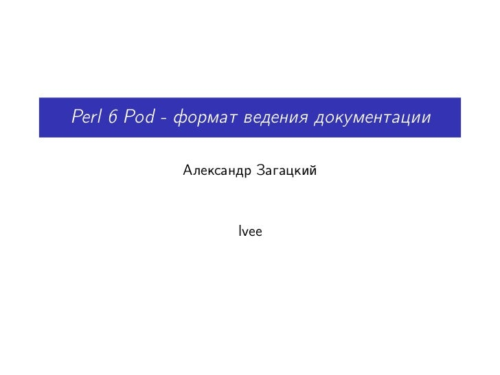 Perl6 pod as new documentation format