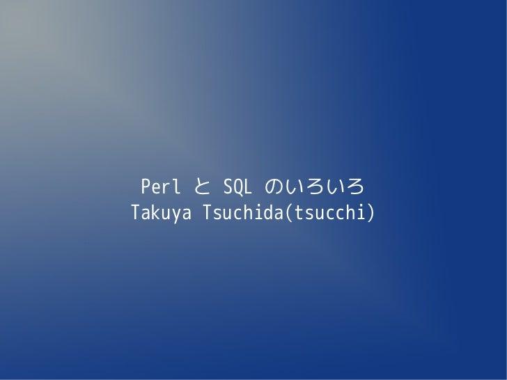 Perl と SQL のいろいろTakuya Tsuchida(tsucchi)