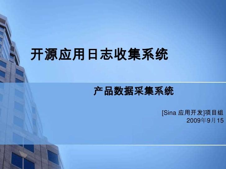 开源应用日志收集系统<br />产品数据采集系统<br />[Sina应用开发]项目组<br />2009年9月15 <br />