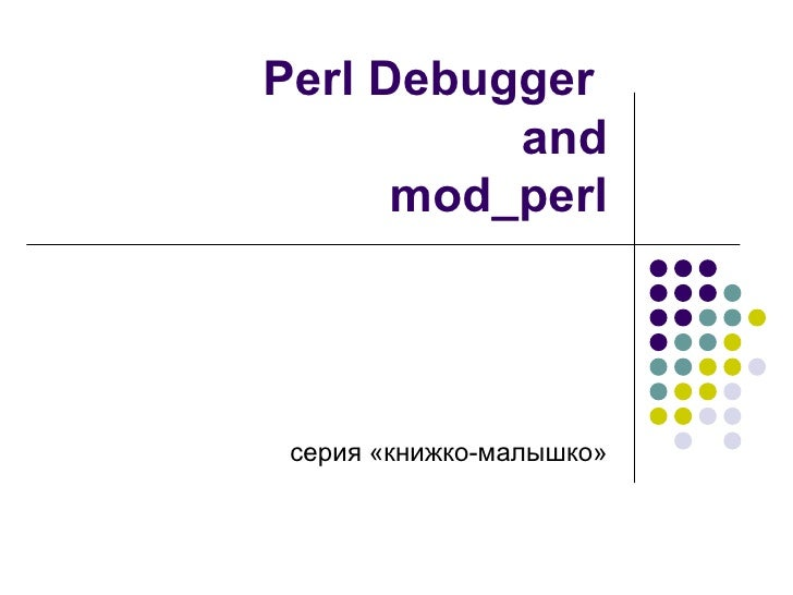 Perl Debugger и mod_perl