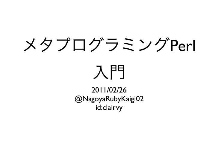 Perl   2011/02/26@NagoyaRubyKaigi02    id:clairvy
