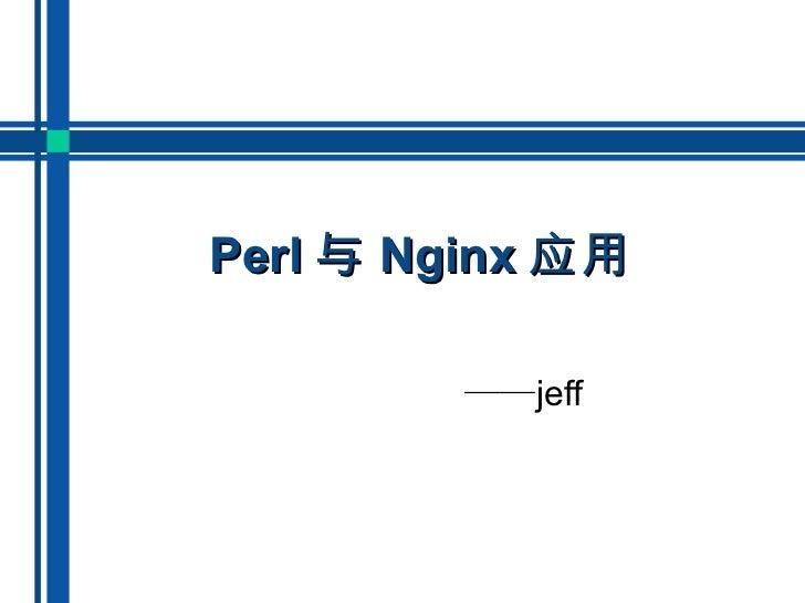 Perl在nginx里的应用