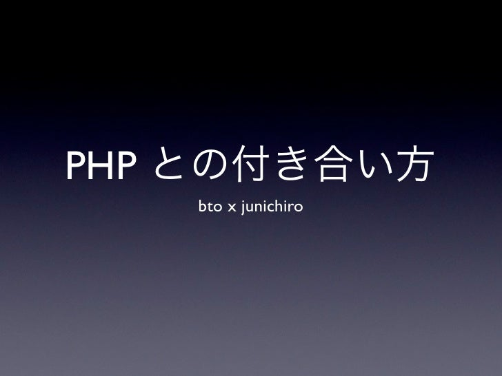 PHP       bto x junichiro