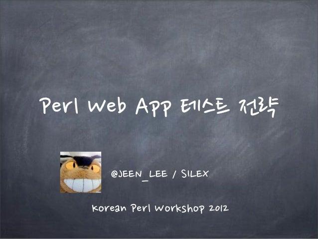 Perl web app 테스트전략